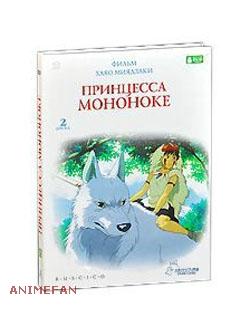 DVD Принцесса Мононоке / Mononoke Hime