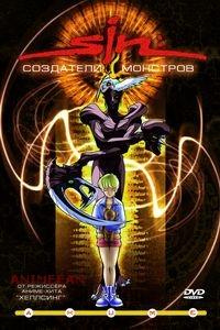 DVD «SIN»