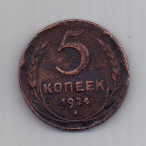 5 копеек  1924 г.