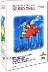 Из коллекции Studio Ghibli. Выпуск 2