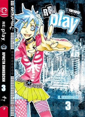"""Манга """"Re:Play"""" Том 3"""
