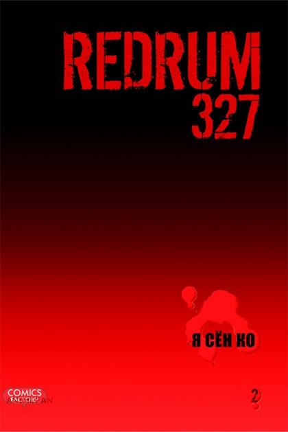 """Манга """"Redrum 327"""" Том 2"""