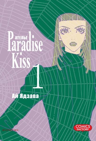 "Манга ""Ателье ""Paradise Kiss"""