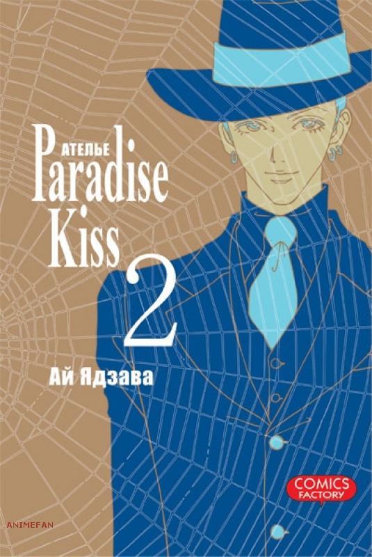 "Манга ""Ателье ""Paradise Kiss"" Том 2"