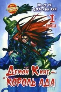 """Манга """"Демон Кинг — Король Ада"""" Том 1"""
