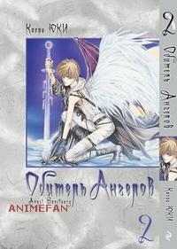 """Манга """"Обитель ангелов""""/""""Angel Sanctuary"""" Том 2"""