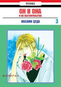 """Манга """"Он и она и их обстоятельства"""" Том 3"""