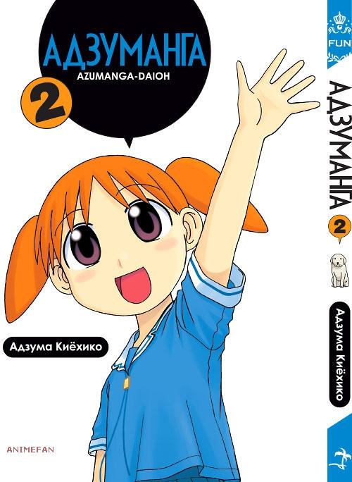 Манга Адзуманга / Azumanga Daioh Том 2