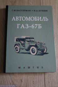 Автомобиль ГАЗ-67Б. 1955.
