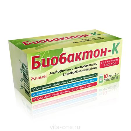 Биобактон-К 10 флаконов по 0,5 г без лактозы