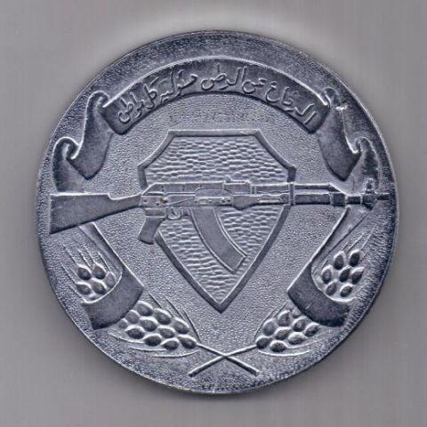 медаль 1985 г. Ливия