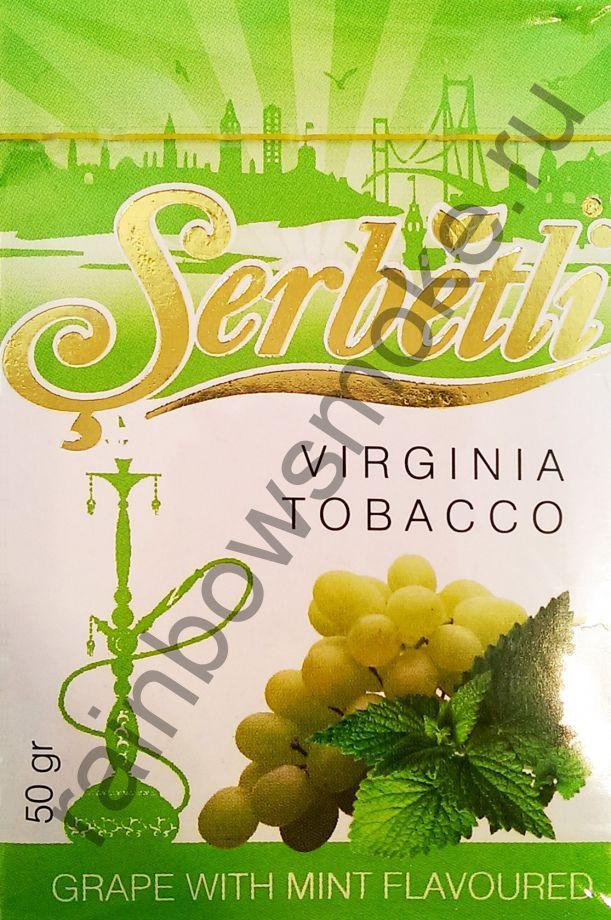 Serbetli 50 гр - Grape with Mint (Виноград с Мятой)