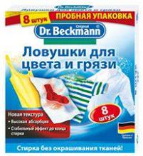 Dr.Beckmann Ловушка для цвета и грязи 8 шт. (одноразовая)