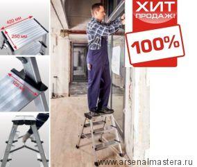 ХИТ! Двусторонняя складная алюминиевая подставка Krause TREPPO c широкими ступенями 2х3 126030