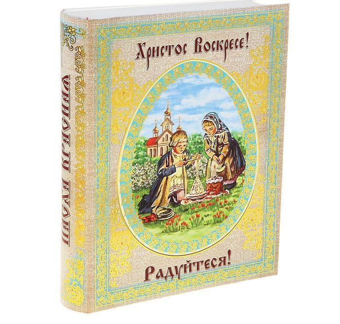 Книга-шкатулка Христос Воскресе! Пасха Красная