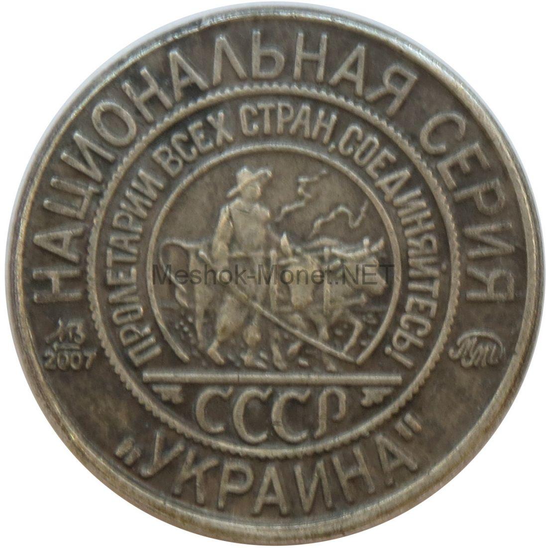 Копия 2 копейки 1925 года Иванов Украина
