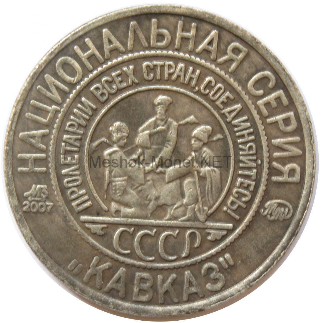 Копия 5 копеек 1925 года Иванов Кавказ.