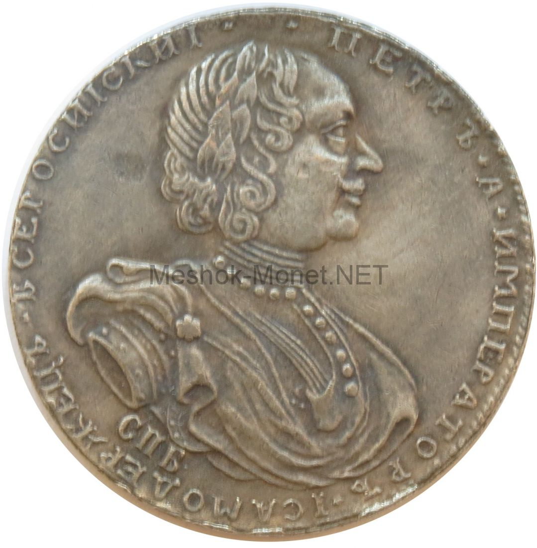 Копия Полтина 1725 год Петр 1 спб