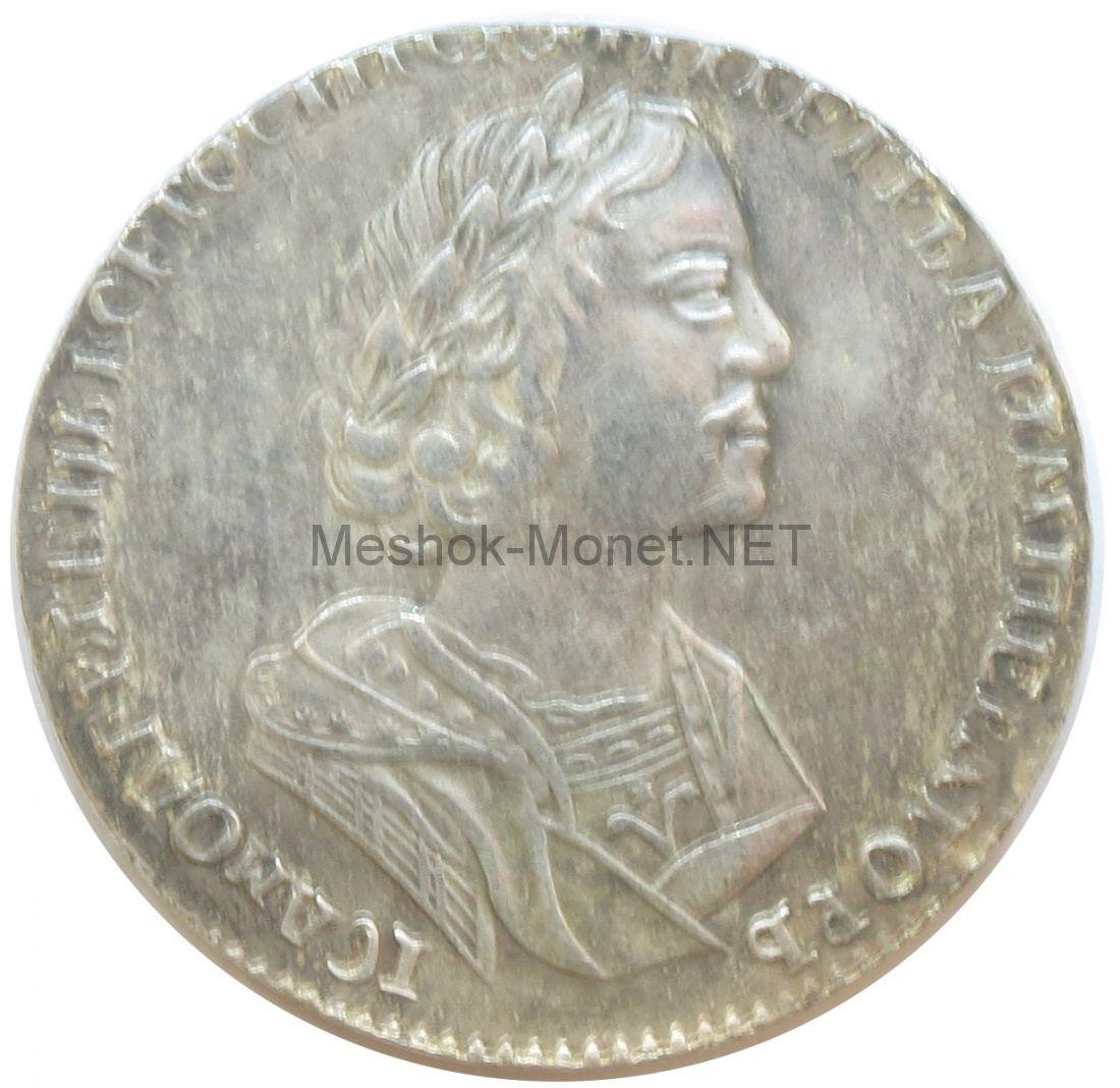 Копия монета новая цена полтина 1724 года Петр 1