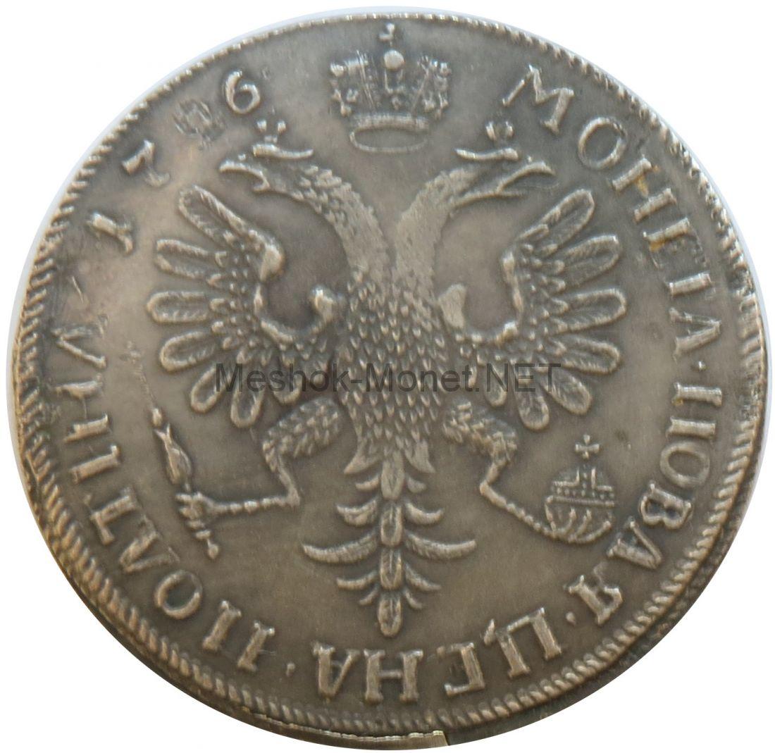 Копия Полтина 1726 год Екатерина I