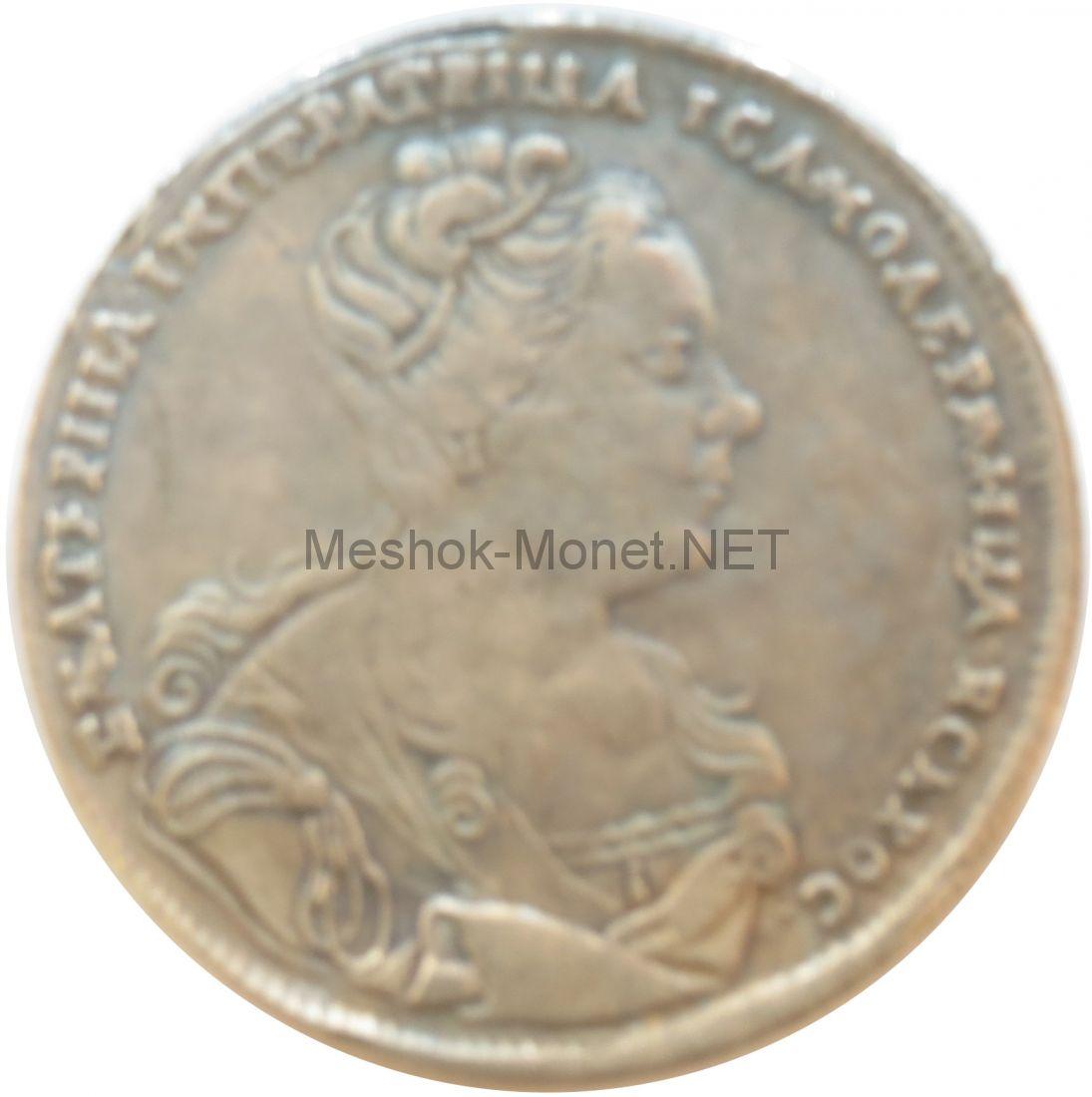 Копия Рубль 1727 года Екатерина 1 портрет вправо