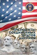 """Капсульный альбом для однодолларовых монет серии """"Президенты США"""""""