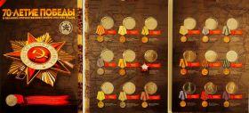 70 лет Победы в ВОВ 1941-45гг. Набор монет в альбоме. Вариант 4
