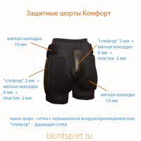 Защитные шорты Комфорт для роликов и сноуборда