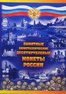 Альбом для 10 рублей биметаллических монет на 1 двор