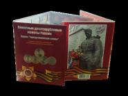 Альбом-планшет для 10-рублевых стальных с гальванопокрытием монет