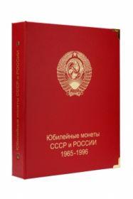 Альбом для юбилейных монет СССР и России 1965-1996 гг. [A002]