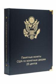 Альбом для юбилейных монет США 25 центов A019