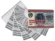 Ламинированный карманный каталог 68*96 мм, 11 стр. Банкноты СССР и России