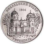Никольский собор г. Тирасполь 1 рубль Приднестровье 2015