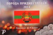 Города Приднестровья Набор монет 1 рубль Приднестровье 2014 в альбоме