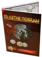 Альбом для хранения 40 монет посвященных главному событию 2015 года -70 лет Победы ВОВ