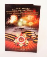 Альбом 26 монет 70 лет Победы ВОВ 1941-1945.