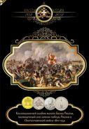 Альбом капсульный Бородино - 1812 год