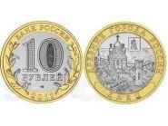 Елец 10 рублей,  2011г Россия