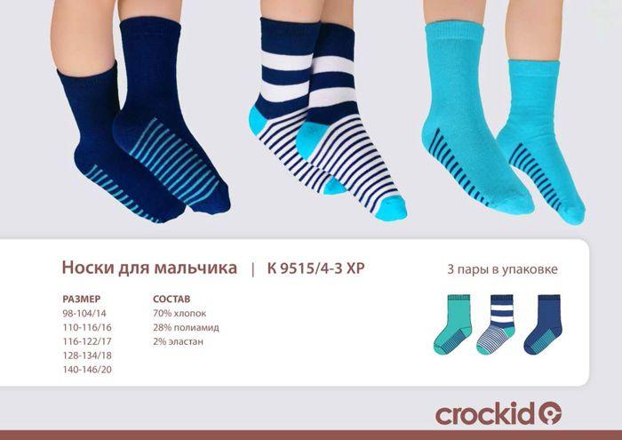 Бирюзово-синий комплект носков