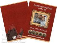 Альбом-планшет «Красная Книга»