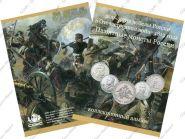 Альбом-планшет Отечественная война 1812 г.