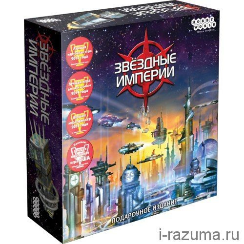 Звездные империи Подарочное издание