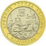 Каргополь 10 рублей 2006 г. ОБОРОТ