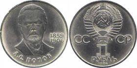 РАСПРОДАЖА!!! 1 РУБЛЬ 1984 СССР - 125-летие со дня рождения А.С. Попова