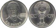 125-летие со дня рождения А.С. Попова 1 рубль 1984