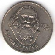 150 лет со дня рождения Д.И. Менделеева 1 рубль 1984
