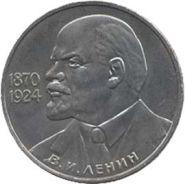 115-летие со дня рождения В. И. Ленина. 1 рубль 1985