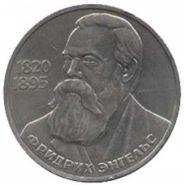 165 лет со дня рождения Ф.Энгельса 1 рубль СССР