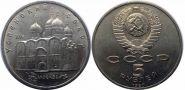 АКЦИЯ!!! Успенский собор в Москве 5 рублей 1990